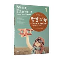 """智慧父母――在这里,遇见更好的孩子/""""智慧父母""""幸福家庭系列教育读本"""