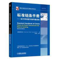 【XSM】标准链条手册 动力传动链与物料输送链 美国链条协会 机械工业出版社9787111539070