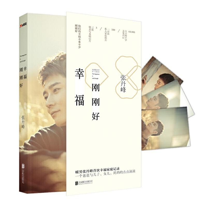 幸福刚刚好:张丹峰首部暖心作品 (暖男张丹峰的首次幸福家庭记录。一个爸爸与儿子、女儿、妈妈的点点滴滴。六万四千字的亲笔日记,全家点滴日常及照片,首次曝光。)