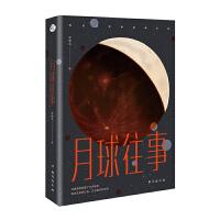 《月球往事》 月亮背面隐藏了太多秘密, 有关玄奥的过去, 以及真实的未来。北京市科协、蝌蚪五线谱、推荐阅读。