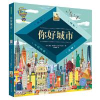 360°科普系列:你好城市(一本手�L世界名城�秤沃改�,一本�D解式城市小百科,��小�x者走�M一座城市、了解一����家、�J�R一�N