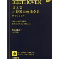 贝多芬小提琴奏鸣曲全集-钢琴与小提琴(共2册) Sieghard Brandenburg 9787807515746