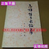 【二手9成新】怎样练习太极拳张天福铃印顾留馨上海人民