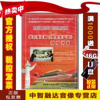 学习落实新安全生产法辅导讲座(3DVD)王起全 孟艳华 视频讲座光盘碟片