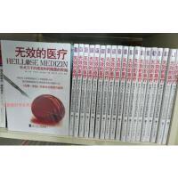 【二手旧书9成新】【正版现货】无效的医疗 [德] 尤格・布莱克;穆易 北京师范大学出版社