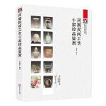 【二手旧书9成新】河南民间工艺十家珍品鉴赏 程健君 大象出版社 9787534782459