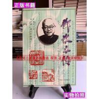 【二手9成新】邓散木传张建权口述谢天福谢天上海人民出版社