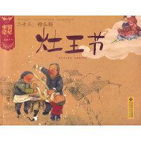 二十三,糖瓜粘-灶王节
