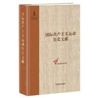 共产国际第七次代表大会文献2(国际共产主义运动历史文献58)