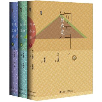 """甲骨文丛书·物语日本史(套装全3册)<a target=""""_blank"""" href=""""http://book.dangdang.com/20170619_zxo3"""">甲骨文丛书系列,点击进入专题》</a>"""