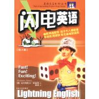 闪电英语(第2册)