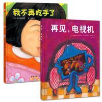 我不再吃手了(精装)+ 再见电视机 (日本儿童生理习惯纠正绘本儿童少儿绘本故事好习惯养成睡前读物书籍