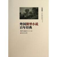 外国微型小说百年经典:亚洲卷(二)(电子书)