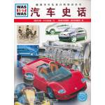 什么是什么:汽车史话(平)