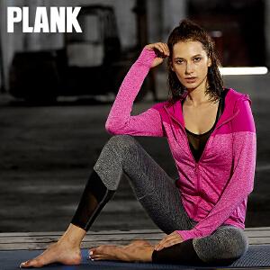 比瘦PLANK拼接运动外套女连帽长袖拉链上衣弹力修身跑步健身服 PK033