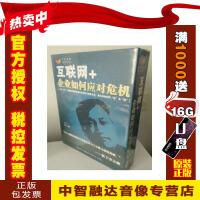 正版包票 互联网 企业如何应对危机 朱治国5DVD视频音像光盘影碟片