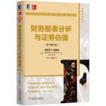 财务报表分析与证券估值(原书第5版) 9787111552888 [美]斯蒂芬H.佩因曼(Stephen H. Pen