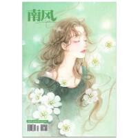 南风杂志 2018年5月第5期 青春校园读物 女生情感小说文学故事阅读期刊 现货