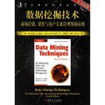 [图书]数据挖掘技术:市场营销、销售与客户关系管理领域应用(原书第2版) 31146