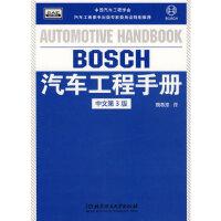 【正版现货】BOSCH汽车工程手册(中文第3版) 德国BOSCH公司,魏春源 9787564021764 北京理工大学