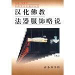 汉化佛教法器服饰略说白化文商务印书馆9787100026321