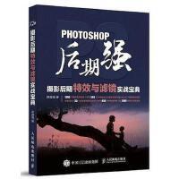 【二手旧书8成新】Photoshop后期强:摄影后期特效与滤镜实战宝典 9787115447524