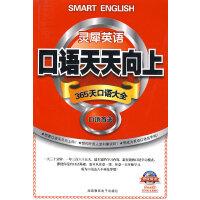 灵犀英语口语天天向上(书+MP3光盘)