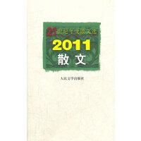 2011散文