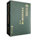 北京协和医院外科住院医师手册