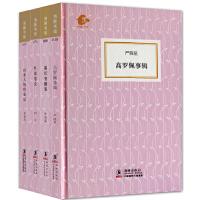 海豚书馆-名家怀人集(套装共4册)(柯灵《作家笔会》、严晓星《高罗佩事辑》、熊佛西《山水人物印象记》等)