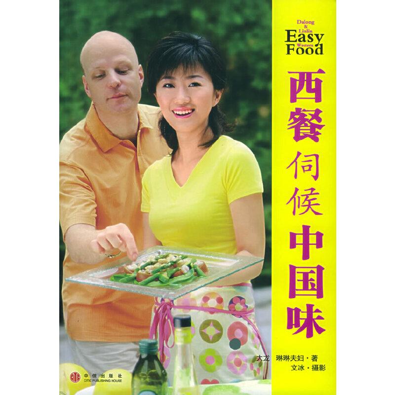 西餐伺侯中国味(附VCD光盘一张)