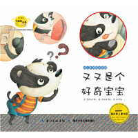 【新书店正版】幼儿生活绘本乐园 又又是个好奇的宝宝(韩)流星雨湖北少儿出版社9787535370372