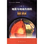 地震与地球内部的奥秘