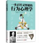 一本正经又怪诞的行为心理学:《正能量》作者理查德.怀斯曼重磅力作