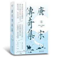 唐宋传奇集:精装典藏版(鲁迅校录)