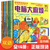 贝贝熊系列丛书第4辑全16本 英文中文对照