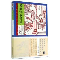 西厢记牡丹亭(化读本插图本)