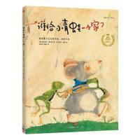 遇见美好系列(第1辑):谁给小青蛙一个家?(精装) 9787508658483 (奥)布丽吉特・威宁格(法)伊芙・塔勒