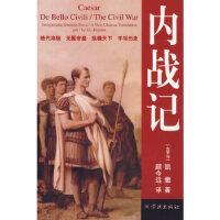 内战记 (古罗马)凯撒 ,顾今远 学林出版社 9787807302995