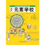 元素学校・日本精选科学绘本系列