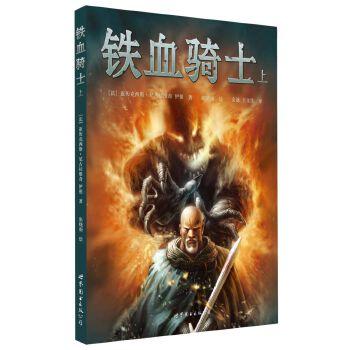 铁血骑士(上) 中法作者联袂打造科幻冒险巨作,揭开十字军东征时的一个惊天秘密