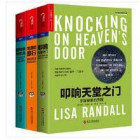 暗物质与恐龙+叩响天堂之门:宇宙探索历程+弯曲的旅行:隐秘的宇宙自以之维(套装3册)