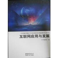 2016中国建筑施工行业信息化发展报告