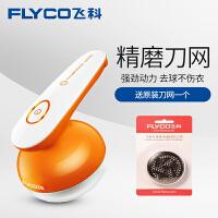 飞科(FLYCO)FR5223+LR52原装刀网 毛球修剪器 衣物去球器 充电打毛机打毛器