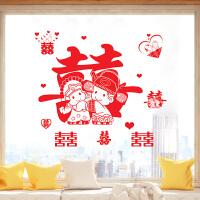 墙贴纸卧室浪漫婚房温馨床头客厅婚房布置装饰画喜字贴喜庆墙贴画