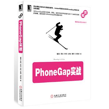 PhoneGap实战(腾讯资深专家团队撰写,Adobe中国官方专家和PhoneGap中国社区联袂推荐,繁体版台湾发行!)