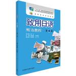 致用日语(听力教程)(第一册)(配MP3光盘)