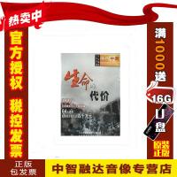 正版包票 生命的代价 廉政中国1DVD反腐倡廉案例剖析视频光盘影碟片