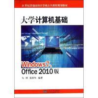 大学计算机基础(Windows7,Office 2010版) 马利,范春年