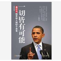 一切皆有可能――奥巴马给年轻人的62个忠告.白金版